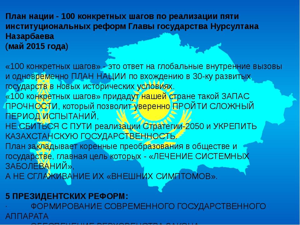 План нации - 100 конкретных шагов по реализации пяти институциональных реформ...