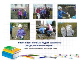 Работа идет полным ходом, заглянули везде, выискивая мусор. Фото Лешуковой Ан