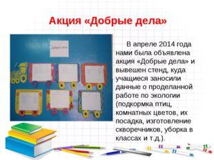 Акция «Добрые дела» В апреле 2014 года нами была объявлена акция «Добрые дел