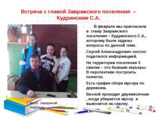 Встреча с главой Завражского поселения – Кудринским С.А. Фото Завариной Надеж