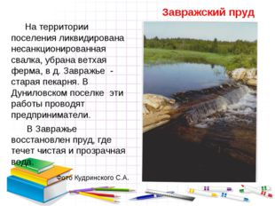Завражский пруд На территории поселения ликвидирована несанкционированная св
