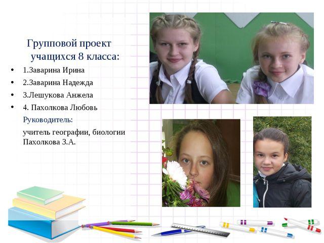 Групповой проект учащихся 8 класса: 1.Заварина Ирина 2.Заварина Надежда 3.Ле...