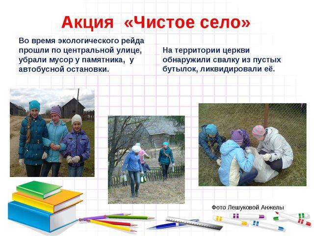Акция «Чистое село» Во время экологического рейда прошли по центральной улице...