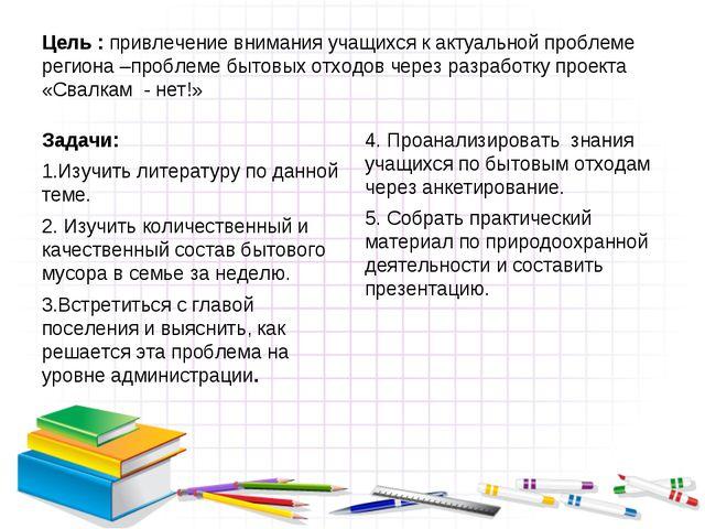 Цель : привлечение внимания учащихся к актуальной проблеме региона –проблеме...