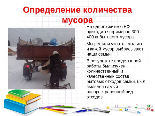Определение количества мусора На одного жителя РФ приходится примерно 300-40...