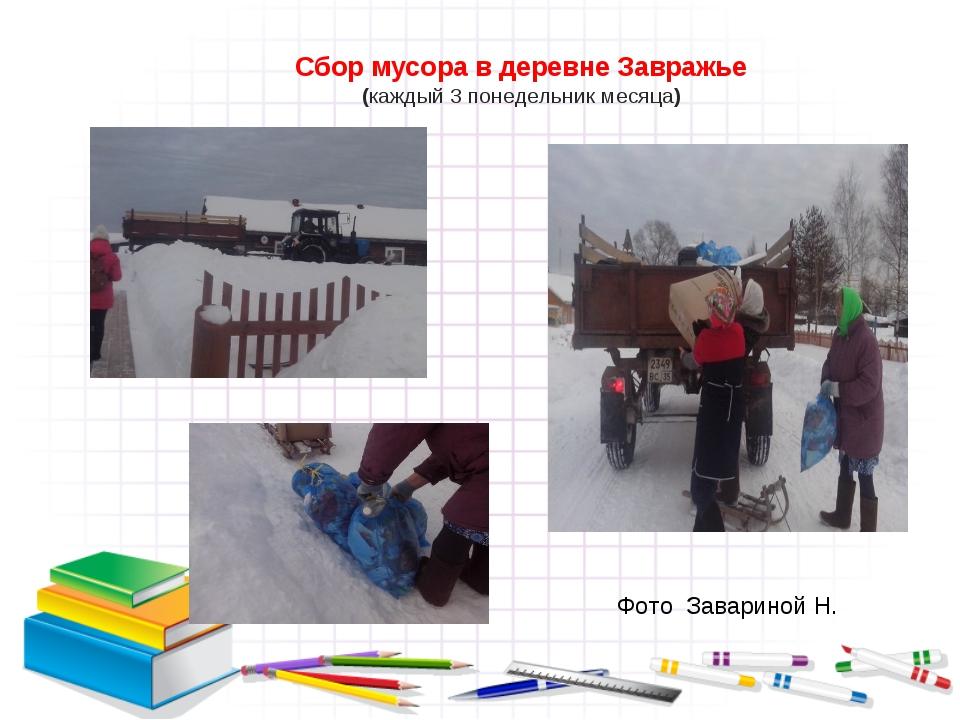Сбор мусора в деревне Завражье (каждый 3 понедельник месяца) Фото Завариной Н.