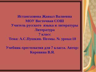 Истамгазиева Жаныл Валиевна МОУ Восточная СОШ Учитель русского языка и литера