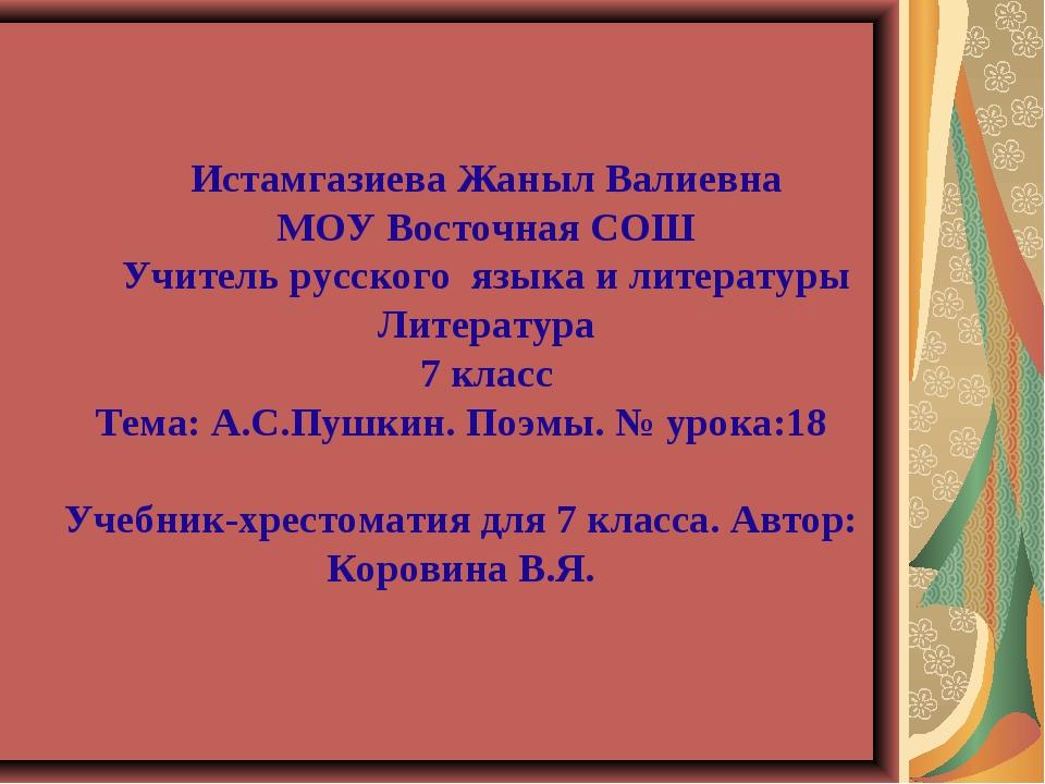 Истамгазиева Жаныл Валиевна МОУ Восточная СОШ Учитель русского языка и литера...