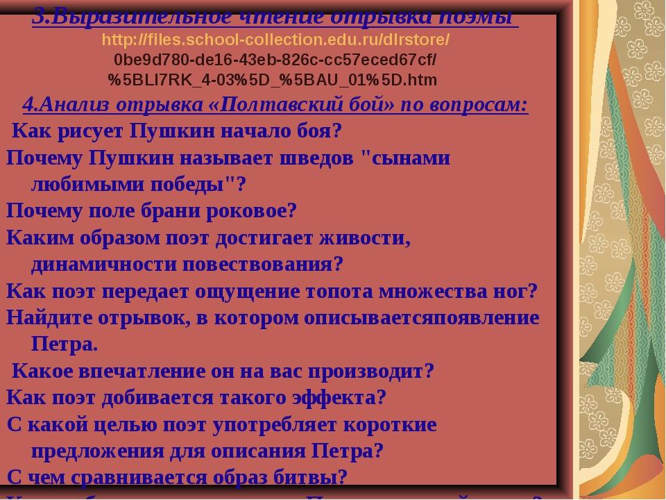 3.Выразительное чтение отрывка поэмы http://files.school-collection.edu.ru/dl...