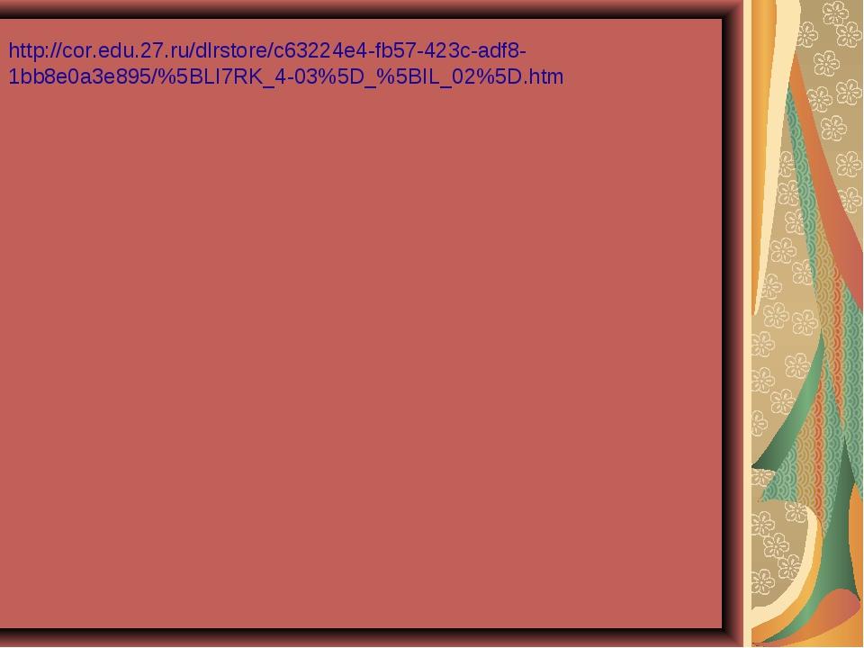 http://cor.edu.27.ru/dlrstore/c63224e4-fb57-423c-adf8-1bb8e0a3e895/%5BLI7RK_4...