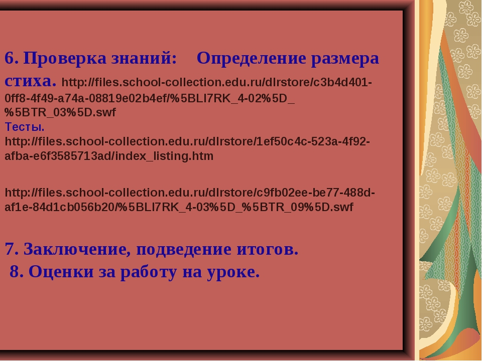 6. Проверка знаний: Определение размера стиха. http://files.school-collection...