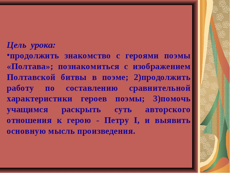 Цель урока: продолжить знакомство с героями поэмы «Полтава»; познакомиться с...