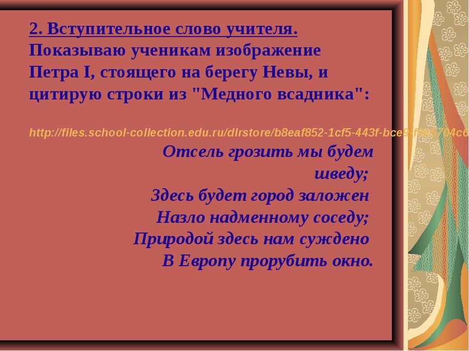 2. Вступительное слово учителя. Показываю ученикам изображение Петра I, стоящ...