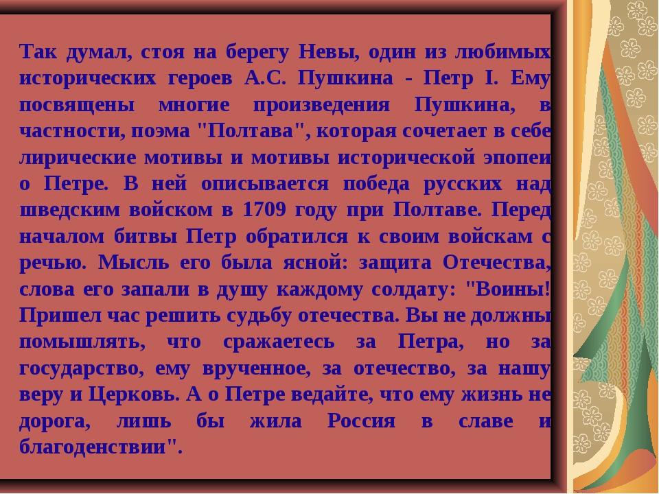 Так думал, стоя на берегу Невы, один из любимых исторических героев А.С. Пушк...