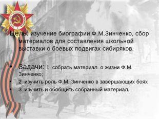 Цель: изучение биографии Ф.М.Зинченко, сбор материалов для составления школьн