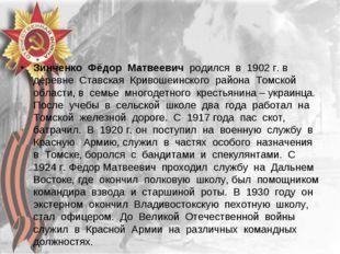 Зинченко Фёдор Матвеевич родился в 1902 г. в деревне Ставская Кривошеинского