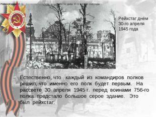 Рейхстаг днём 30-го апреля 1945 года Рейхстаг днём 30-го Ренём 30года Рейхста