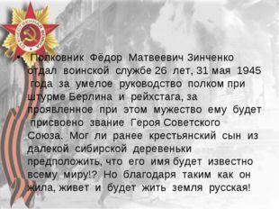Полковник Фёдор Матвеевич Зинченко отдал воинской службе 26 лет, 31мая 1945