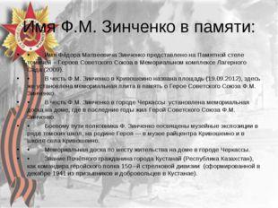 Имя Ф.М. Зинченко в памяти: •Имя Фёдора Матвеевича Зинченко представлено на
