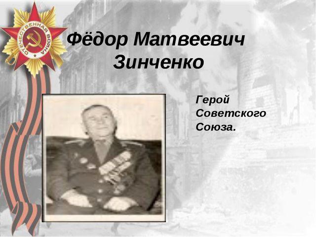 Фёдор Матвеевич Зинченко Герой Советского Союза.