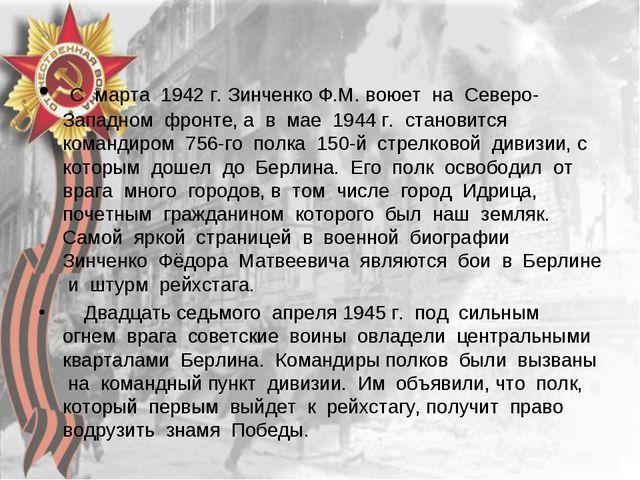 С марта 1942 г. Зинченко Ф.М. воюет на Северо-Западном фронте, а в мае 1944...