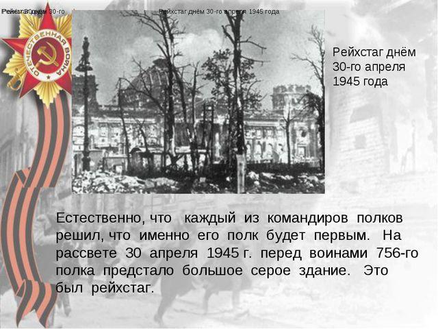 Рейхстаг днём 30-го апреля 1945 года Рейхстаг днём 30-го Ренём 30года Рейхста...