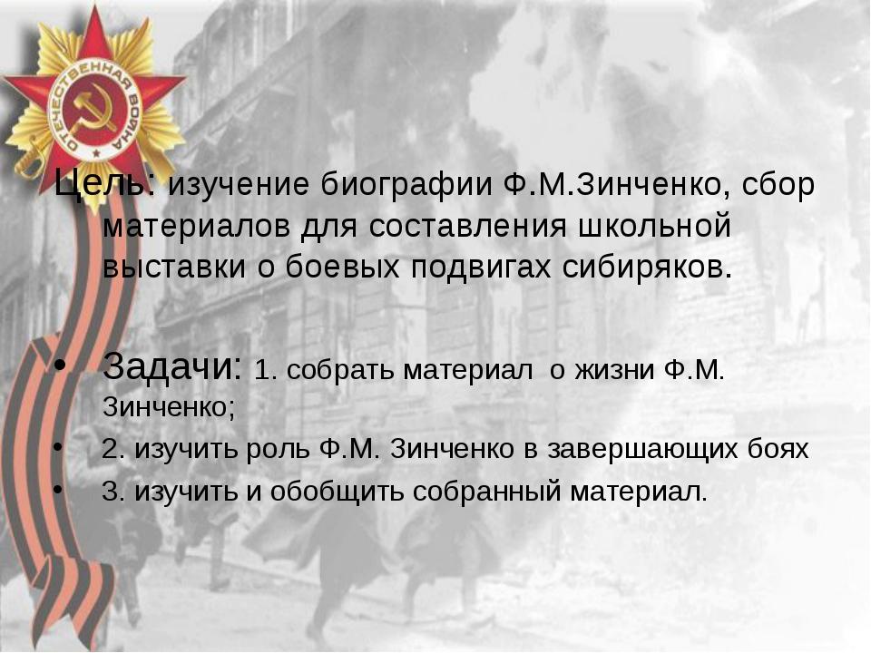 Цель: изучение биографии Ф.М.Зинченко, сбор материалов для составления школьн...