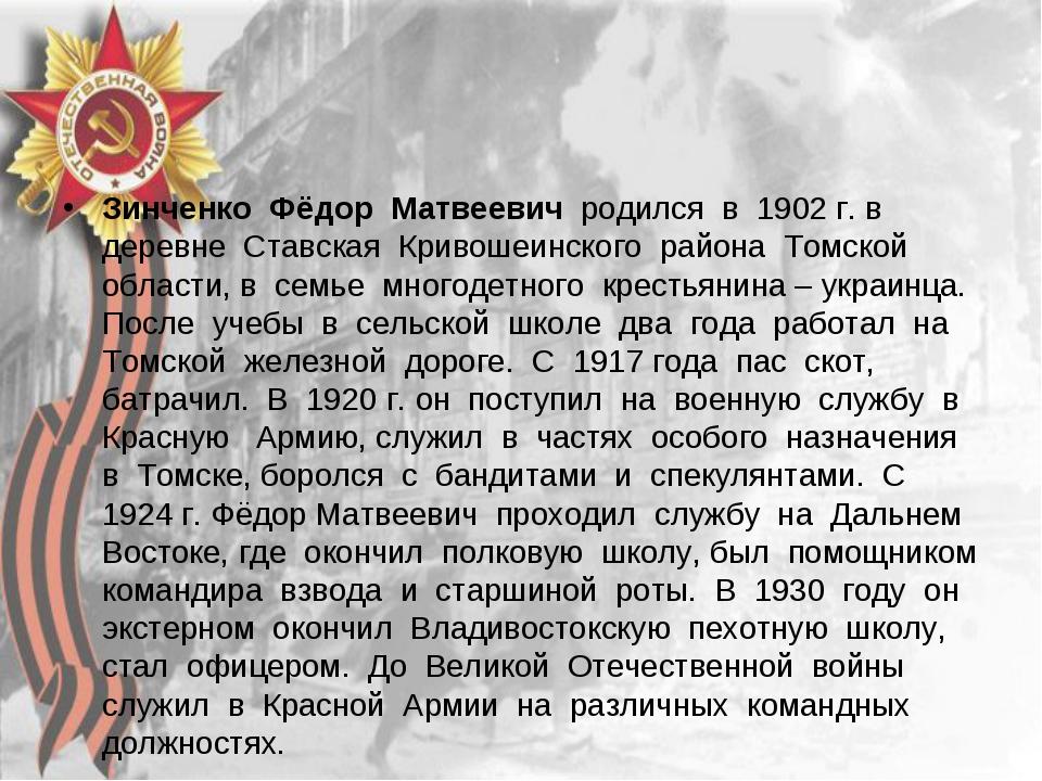 Зинченко Фёдор Матвеевич родился в 1902 г. в деревне Ставская Кривошеинского...