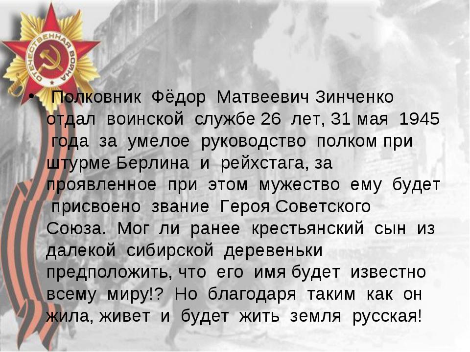 Полковник Фёдор Матвеевич Зинченко отдал воинской службе 26 лет, 31мая 1945...