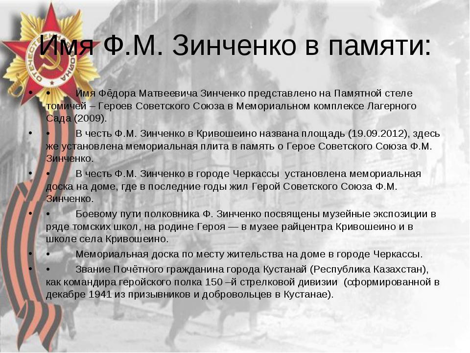 Имя Ф.М. Зинченко в памяти: •Имя Фёдора Матвеевича Зинченко представлено на...