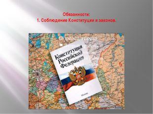 Обязанности: 1. Соблюдение Конституции и законов.