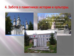 4. Забота о памятниках истории и культуры.