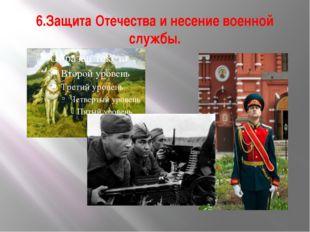 6.Защита Отечества и несение военной службы.