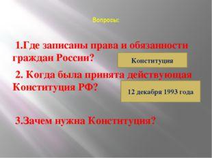 Вопросы: 1.Где записаны права и обязанности граждан России? 2. Когда была пр