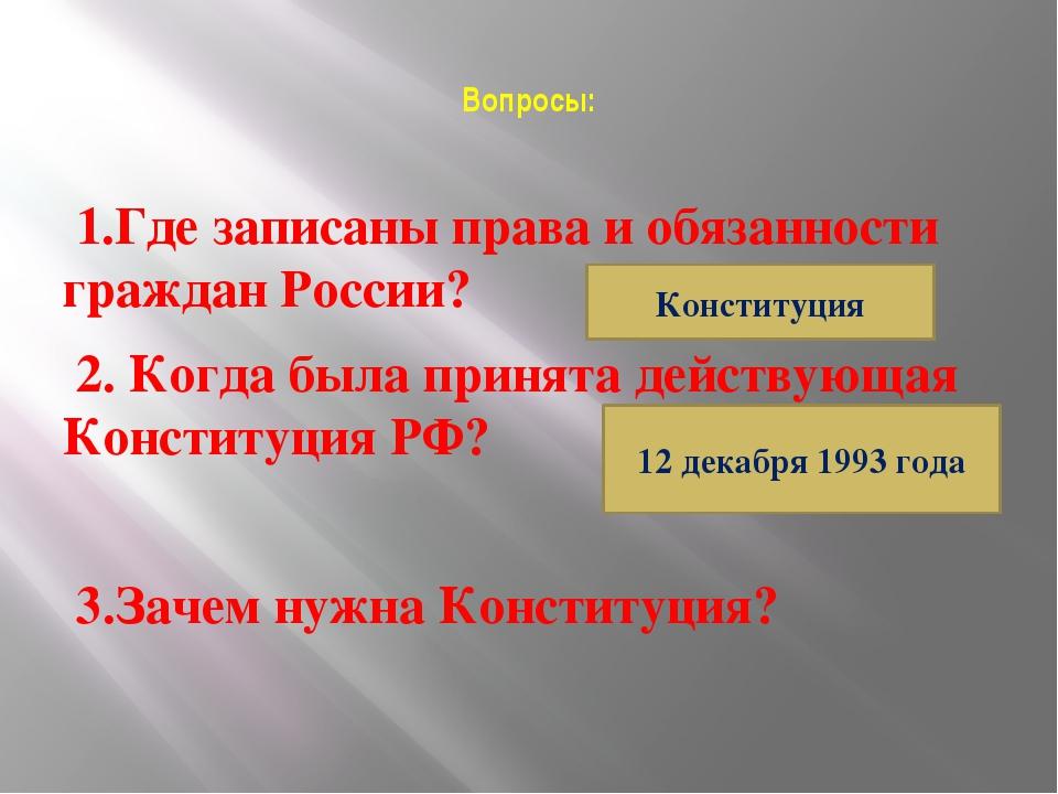 Вопросы: 1.Где записаны права и обязанности граждан России? 2. Когда была пр...