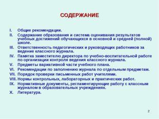 * СОДЕРЖАНИЕ Общие рекомендации. Содержание образования и система оценивания