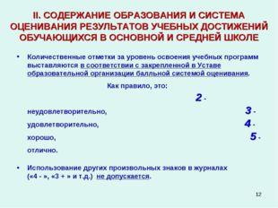 * II. СОДЕРЖАНИЕ ОБРАЗОВАНИЯ И СИСТЕМА ОЦЕНИВАНИЯ РЕЗУЛЬТАТОВ УЧЕБНЫХ ДОСТИЖЕ