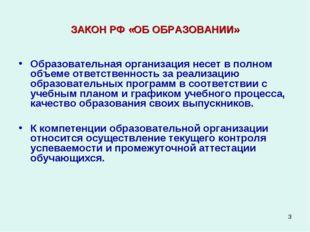 * ЗАКОН РФ «ОБ ОБРАЗОВАНИИ» Образовательная организация несет в полном объеме