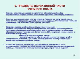 * V. ПРЕДМЕТЫ ВАРИАТИВНОЙ ЧАСТИ УЧЕБНОГО ПЛАНА Ведение элективных курсов пред