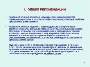 * I. ОБЩИЕ РЕКОМЕНДАЦИИ Классный журнал является государственным документом,