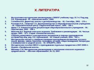 * X. ЛИТЕРАТУРА Инструктивно-методические рекомендации к 2006/07 учебному год