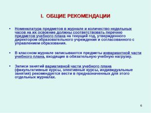 * I. ОБЩИЕ РЕКОМЕНДАЦИИ Номенклатура предметов в журнале и количество недельн