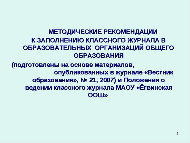 * МЕТОДИЧЕСКИЕ РЕКОМЕНДАЦИИ К ЗАПОЛНЕНИЮ КЛАССНОГО ЖУРНАЛА В ОБРАЗОВАТЕЛЬНЫХ...