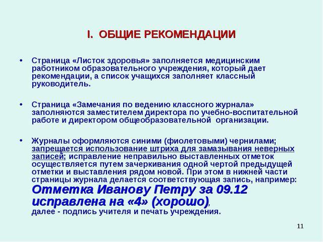 * I. ОБЩИЕ РЕКОМЕНДАЦИИ Страница «Листок здоровья» заполняется медицинским ра...