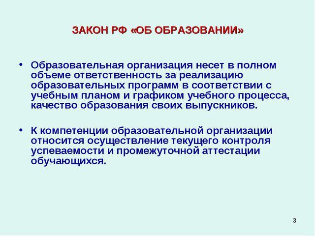 * ЗАКОН РФ «ОБ ОБРАЗОВАНИИ» Образовательная организация несет в полном объеме...