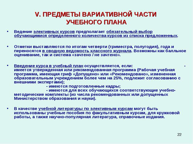 * V. ПРЕДМЕТЫ ВАРИАТИВНОЙ ЧАСТИ УЧЕБНОГО ПЛАНА Ведение элективных курсов пред...