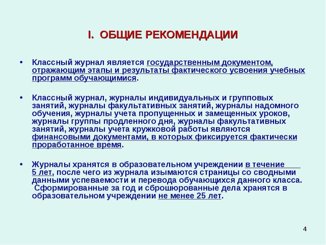 * I. ОБЩИЕ РЕКОМЕНДАЦИИ Классный журнал является государственным документом,...