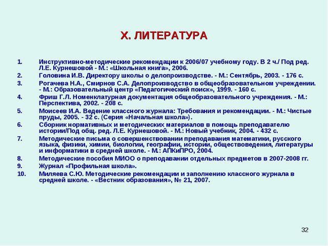 * X. ЛИТЕРАТУРА Инструктивно-методические рекомендации к 2006/07 учебному год...