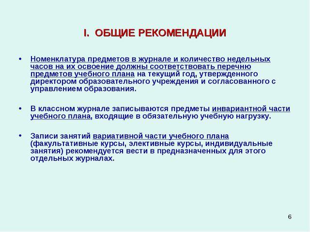 * I. ОБЩИЕ РЕКОМЕНДАЦИИ Номенклатура предметов в журнале и количество недельн...