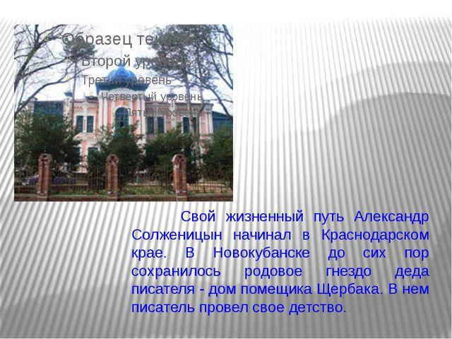 Свой жизненный путь Александр Солженицын начинал в Краснодарском крае. В Нов...